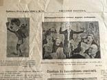 1906 Одесский листок. Оползни в Киеве, фото №5