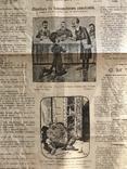 1906 Одесский листок. Оползни в Киеве, фото №6