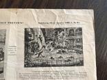 1906 Одесский листок. Оползни в Киеве, фото №9