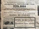 1906 Одесский листок. Оползни в Киеве, фото №10