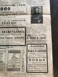 1906 Одесский листок. Оползни в Киеве, фото №12