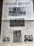 1906 Одесский листок. Оползни в Киеве, фото №13