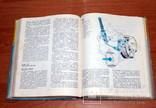 """Ремонт """"Трактора и Автомобили """"(СССР-1982), фото №7"""