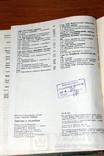 """Ремонт """"Трактора и Автомобили """"(СССР-1982), фото №10"""