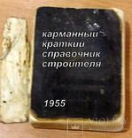 (карманный) Краткий справочник строителя (1955)-нужна реставрация, фото №2