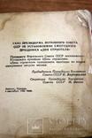 (карманный) Краткий справочник строителя (1955)-нужна реставрация, фото №6