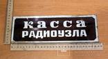 Табличка из стекла. (стеклянная табличка)Времен СССР., фото №3