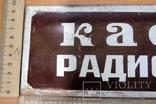 Табличка из стекла. (стеклянная табличка)Времен СССР., фото №4