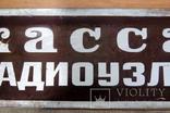 Табличка из стекла. (стеклянная табличка)Времен СССР., фото №5