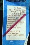 Платок  №3 головной (85х85) шерстяной ,цветастый. .не пользованный. с биркой., фото №8