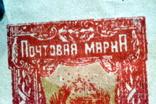 Гражданская война. Дальневосточная республика. Чита. 1921.не клеянная, фото №7