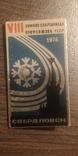 Зимняя Спартакиада профсоюзов СССР,Свердловск 1975 г., фото №2