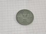 1 рубль 1985 115 лет со дня рождения В. И. Ленина, фото №4