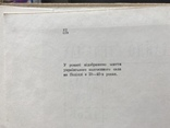 1976 М.Стельмах Дума про тебе. Подiлля  в 20-40х роках, фото №5
