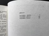 1976 М.Стельмах Дума про тебе. Подiлля  в 20-40х роках, фото №8