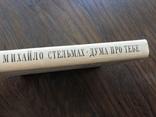 1976 М.Стельмах Дума про тебе. Подiлля  в 20-40х роках, фото №11