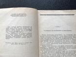 1974 Завещание Екатерины 2, фото №4