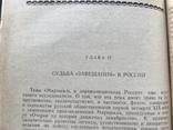 1974 Завещание Екатерины 2, фото №7