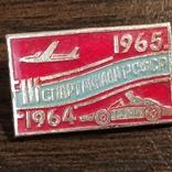 3-я Спартакиада РСФСР 1964 год, фото №2