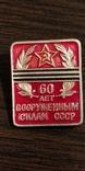 60 лет Советской Армии, фото №2