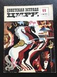 1971 Советская эстрада и цирк, фото №3