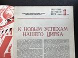 1971 Советская эстрада и цирк, фото №4