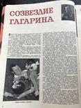 1971 Советская эстрада и цирк, фото №5