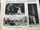 1971 Советская эстрада и цирк, фото №6