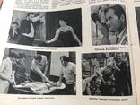 1971 Советская эстрада и цирк, фото №7