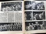 1971 Советская эстрада и цирк, фото №11