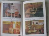 "Книга ""Ваш дом""(5-е )издание 1988 г. изд., фото №7"