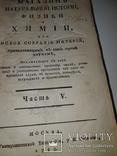 1789 Магазин натуральной истории, фото №2