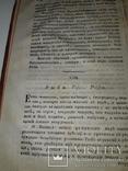 1789 Магазин натуральной истории, фото №6