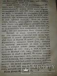 1789 Магазин натуральной истории, фото №9