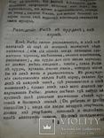 1789 Магазин натуральной истории, фото №12