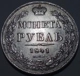 Рубль 1841 фото 2