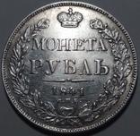 Рубль 1841 фото 3