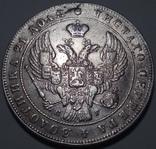 Рубль 1841 фото 4