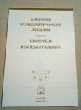 Каталог Киевского нумизматического аукциона 29 апреля 2011 года фото 1