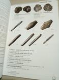 Каталог Киевского нумизматического аукциона 29 апреля 2011 года фото 2