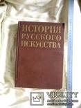 Історія російського мистецтва 1987 рік, фото №3