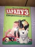"""Книга """"Карапуз"""" Енциклопедія для малюків. Я. Сегал., фото №2"""