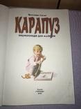 """Книга """"Карапуз"""" Енциклопедія для малюків. Я. Сегал., фото №3"""