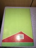 """Книга """"Карапуз"""" Енциклопедія для малюків. Я. Сегал., фото №6"""