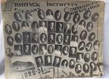 """Випуск """"Інститут соціального виховання"""" (1928-1931 год) Киев, фото №2"""