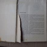 500 видов домашнего печенья 1989р., фото №3
