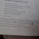 500 видов домашнего печенья 1989р., фото №7