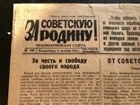 1944 За Советскую Родину. Злодеяния немцев на Украине. Киев, фото №3