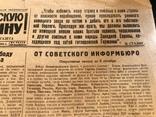 1944 За Советскую Родину. Злодеяния немцев на Украине. Киев, фото №4