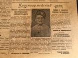 1944 За Советскую Родину. Злодеяния немцев на Украине. Киев, фото №7